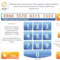 Як покласти гроші на телефон з телефону мегафон?